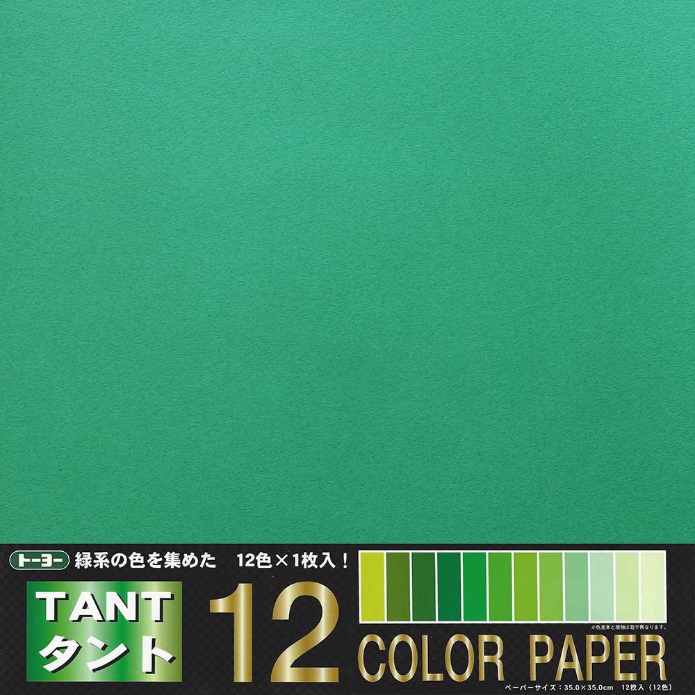 verschiedene Größen japanisches Origamipapier durchgefärbt TANT dunkelgrün