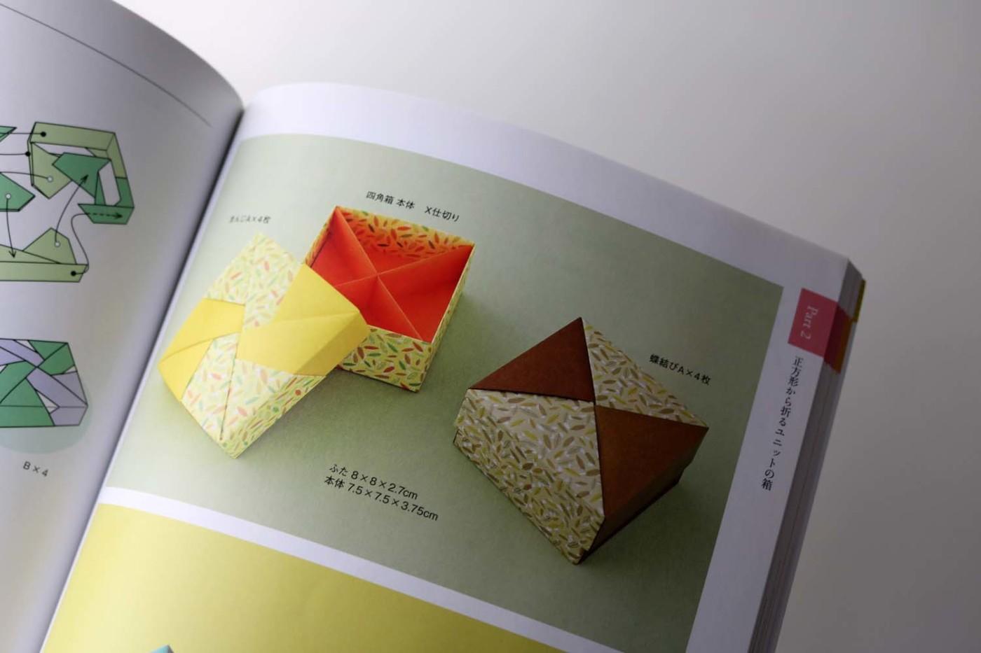 Beautiful Origami Boxes Viereck Verlag Tomoko Fuse S