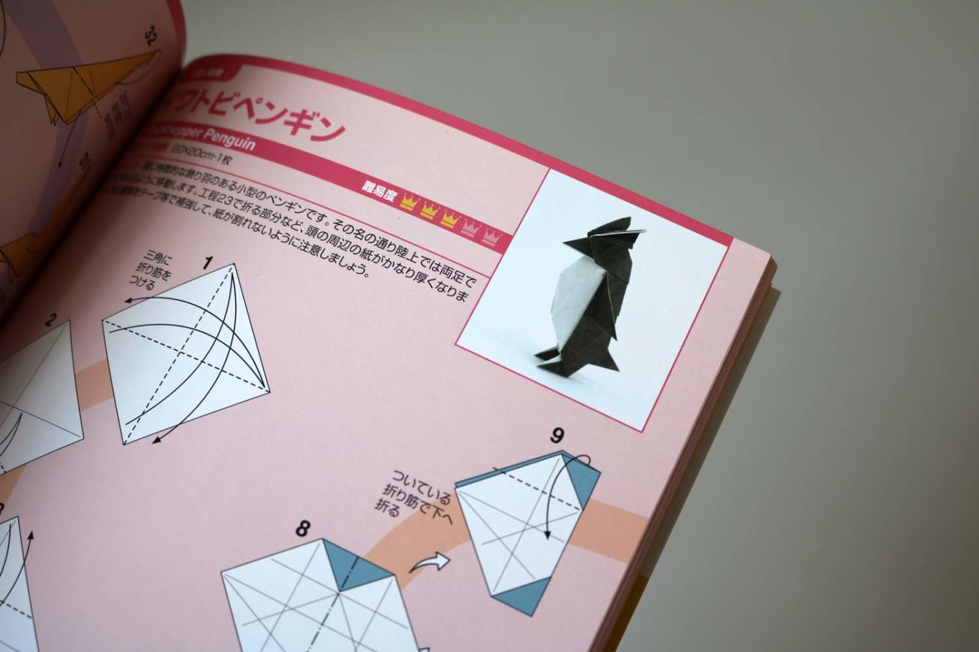 How to make a quick and easy origami/kirigami kyubi - NARUTO- by ... | 933x1400