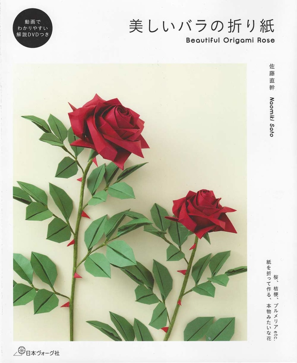Origami Rose in Bloom : 11 Steps (with Pictures) - Instructables   1200x982