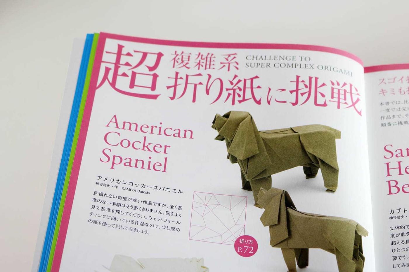 Works of Satoshi Kamiya(Book) - OrigamiArt.Us | 933x1400