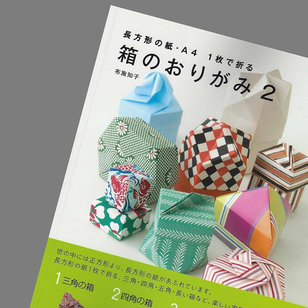 Origami Hinged Gift Box Tutorial - Paper Kawaii - YouTube | 1000x1000