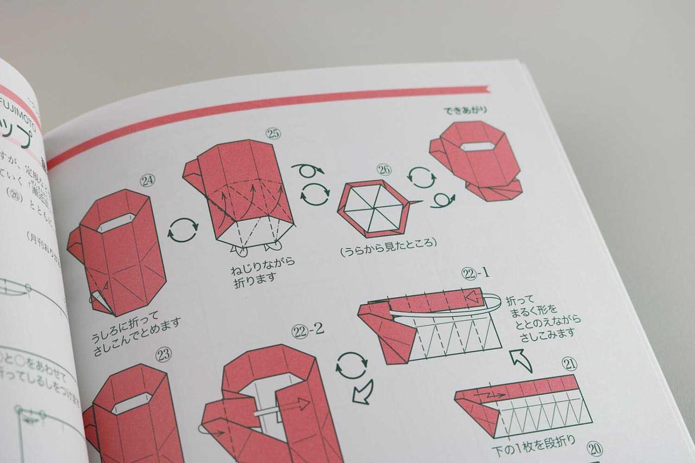 Origami de Christmas 3 – VIERECK VERLAG - photo#49