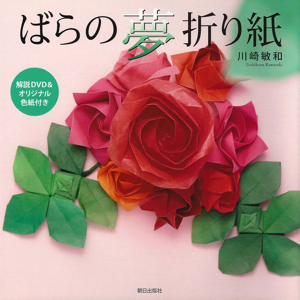 Origami Kawasaki Rose by Toshikazu Kawasaki   Go Origami   1000x1000