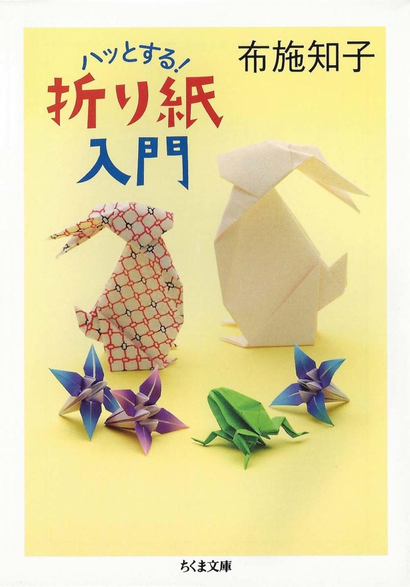 Ha Origami Viereck Verlag