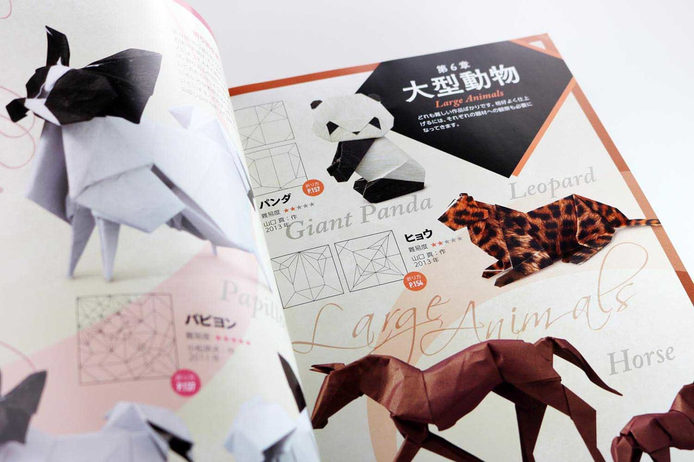 Origami Leopard Clipping Path On White Stock Photo (Edit Now ... | 933x1400