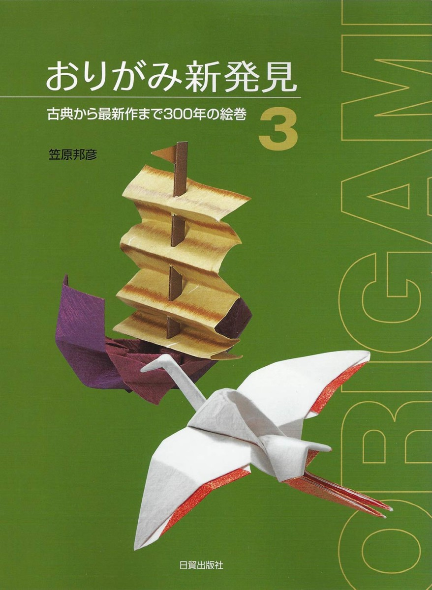 Contact us at Origami-Instructions.com | 1200x878